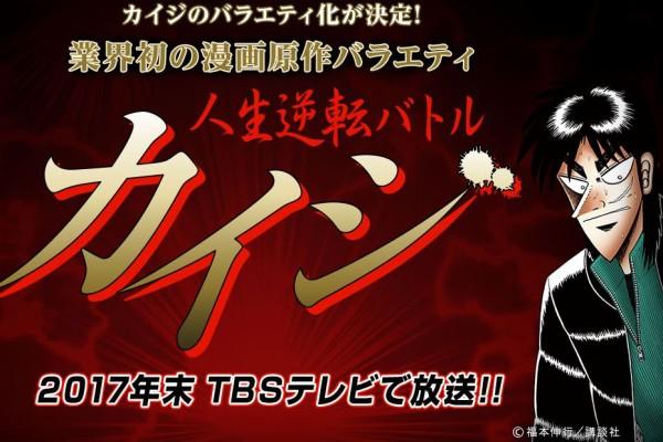 【超速報】ギャンブル漫画『カイジ』がTBSで年末にバラエティ番組化決定!参加者一般募集中!人生逆転したい奴は急げえええ!