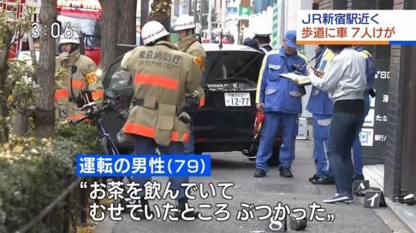 新宿駅付近で高齢者の車が暴走し7人重軽傷、「お茶にむせて踏み間違えた」