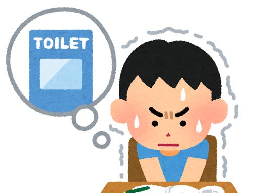 【納得】「トイレ行く?」と聞くと「でない。いかない」と答えるのに、その後急にトイレに行きたがる子供の謎が判明wwww