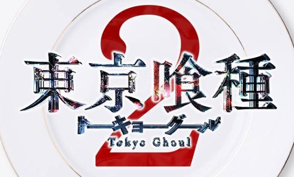 【速報】実写映画『東京喰種2』2019年公開決定!月山習役に松田翔太さん!そして董香役は…