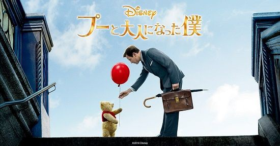 【闇】話題のディズニー映画『プーと大人になった僕』を観た日本人、衝撃を受けるwwww