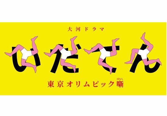 NHK「いだてん」 ピエール瀧容疑者の代役が決定! 俳優・バンドでも活躍中のあの人に!