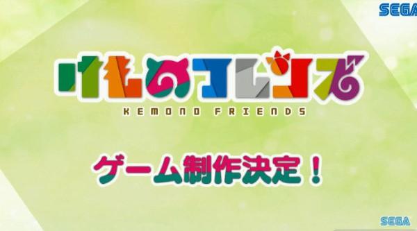 【速報】 『けものフレンズ』 新作ゲーム制作をセガが発表!