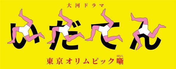 【悲報】NHK大河ドラマ『いだてん』、大河史上最短での1桁視聴率に