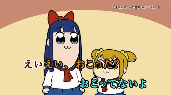 【ぜったい流行る】クソアニメ『ポプテピピック』のセリフがカラオケ化!JOYSOUNDで「吹き替えカラオケ」配信がスタートwwww