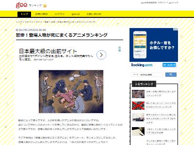 登場人物 死 アニメ ランキングに関連した画像-02