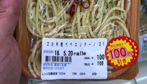 ツイッター民「108円のパスタに100円引きのシールが貼ってた!」 → 会計すると・・・