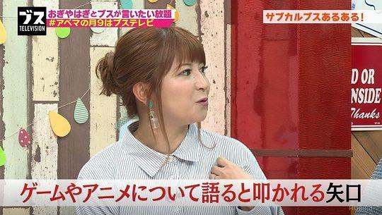 矢口真里さん、自分がアニメやゲームの話をすると「ニワカ」と叩かれる事に苦言 「私、詳しいとは一言も言っていない」