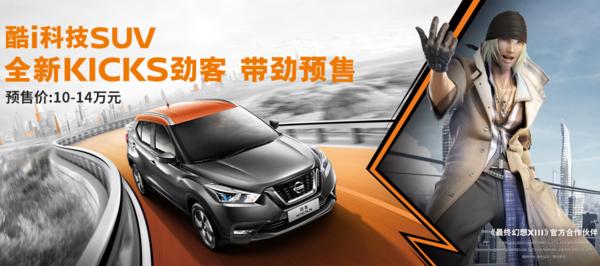 【何故今】中国で日産が『FF13』とのコラボ車を発売!ルシの刻印をあしらった特別仕様!スノウの運転動画もあるぞwww