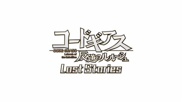 ゲーム『コードギアス 反逆のルルーシュ Lost Stories』発表!対応ハードはまさかの・・・!!