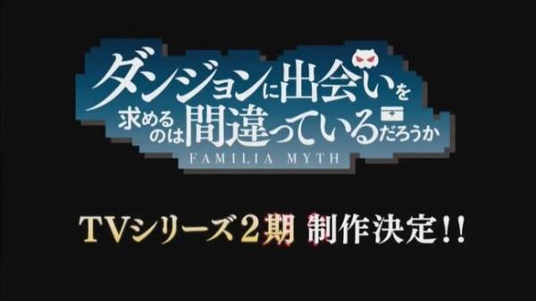 TVアニメ『ダンジョンに出会いを求めるのは間違っているだろうか』2期が2019年夏に放送決定!!