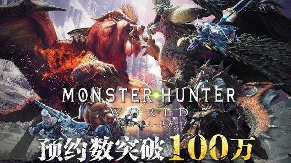 中国でPC版『モンスターハンター ワールド』の予約数が100万突破! こりゃマジで1000万本売れるぞおおおお!!