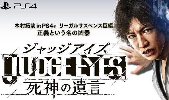 龍が如くスタジオ新作『ジャッジアイズ』に出演する木村拓哉さんのギャラがヤバすぎるwwww