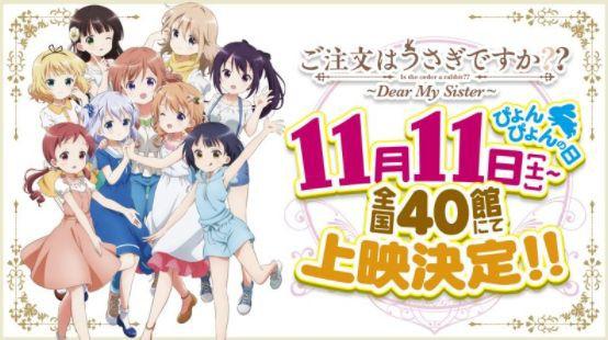 劇場版『ご注文はうさぎですか?? ~Dear My Sister~』、11月11日に公開決定!公式発表きたあああああ