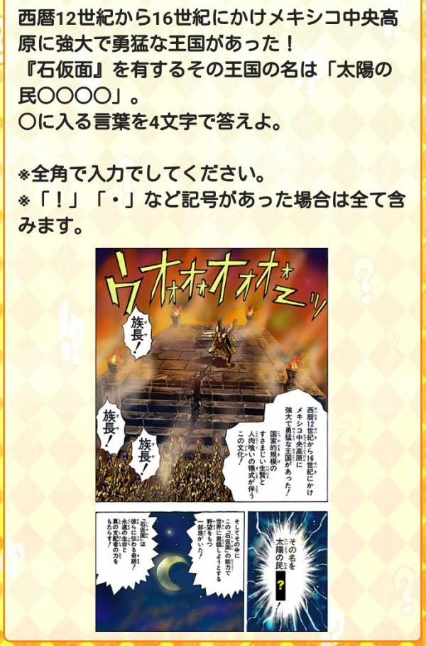 ジョジョアプリ「超ドドドドド級ッ!!激難問クイズ」本番・難易度 ...