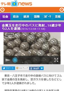【東京】金属玉を走行中のバスに発射 18歳少年ら2人を逮捕