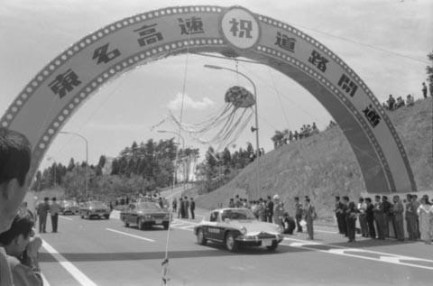 東名高速道路全通記念日 : そよブログ