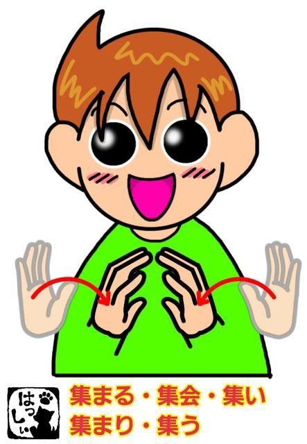手話単語:418 【集まる】【集まり】【集会】【集い】【集う ...