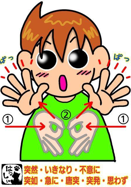 手話単語:627 【突然】【いきなり】【不意に】【突如】【急に ...