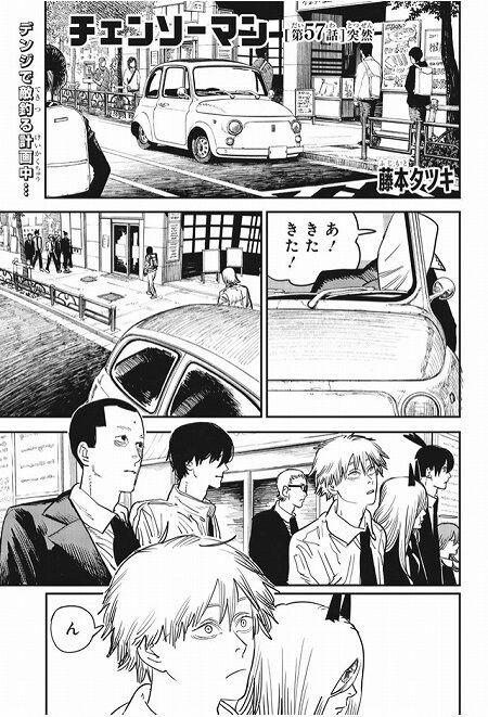 チェンソー マン 57 【チェンソーマン 57話感想】パワーちゃん、やらかすwwwwwww