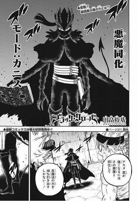 クローバー 悪魔 ブラック
