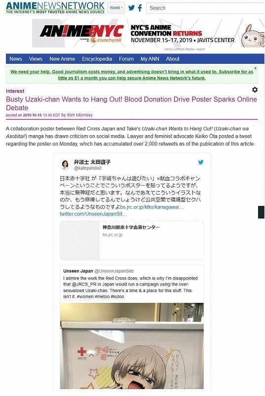 海外の日常話】日本で『宇崎ちゃんは遊びたい!』の献血ポスター