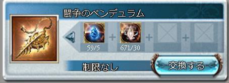 3 スキル 第 終末