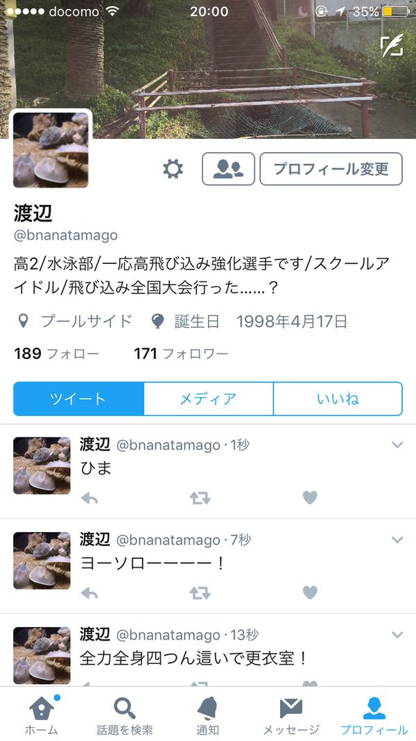 千歌「みんなのツイッターみてみるよ!」