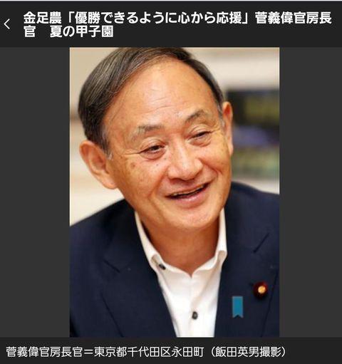 【朗報】金足農業に強力な応援団  何と日本政府が直々に応援コメントを発表