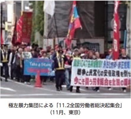 極左暴力集団・大衆運動と反原発 ~ 近年の「警察白書」(平成24〜27 ...