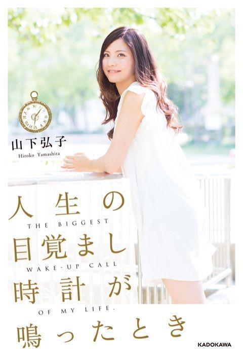 山下 弘子 さん