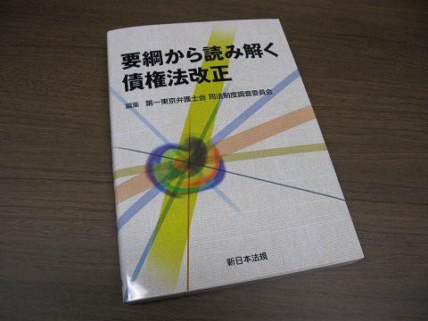 民法 改正 ぽい ん と 新 日本 法規 出版
