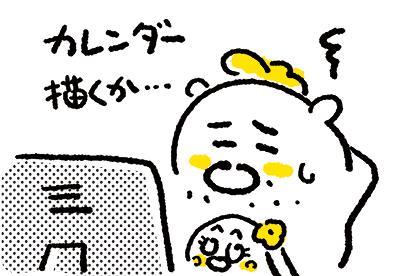 プロ直伝 コタツでぬくぬくカレンダーイラストの描き方 1月編 漫画 新ちびといつまでも 育児と 暮らしと 乳がんと Powered By ライブドアブログ