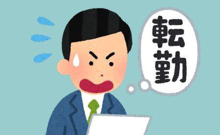 転勤して住みやすかった都道府県 1位「福岡」 2位「北海道」 3位「兵庫県」  転勤で妻に言ってはいけないセリフ「ついてくるのが当たり前」