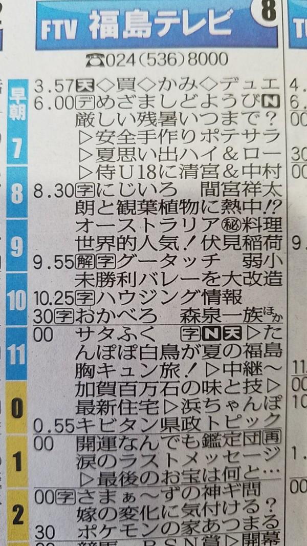 福島 テレビ 欄