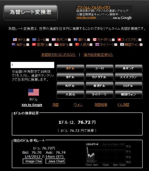 換算 円 ドル
