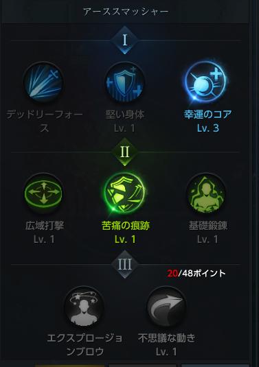 アーク スキル 振り ロスト