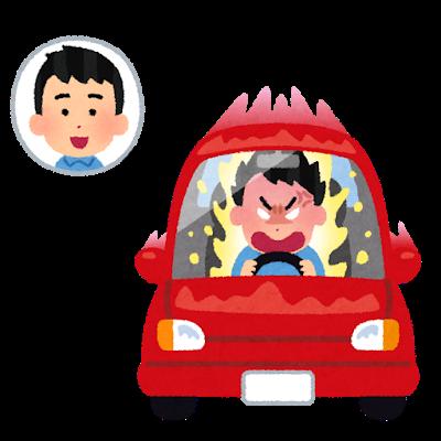 【夫婦】いつもは物腰が柔らかい夫なのに運転中煽られたりすると一気にチンピラみたいになるのが嫌。やめてと言っても「俺は悪くない」とキレだす