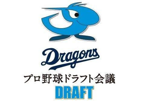 中日ドラゴンズの歴代ドラフト最下位選手の成績wwww : 燃えドラ ...