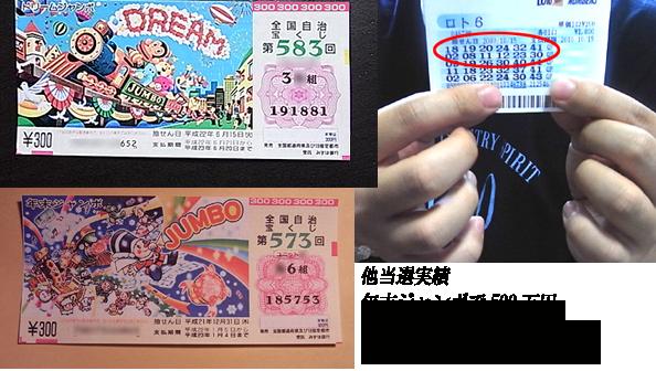 宝くじ 当てる 方法