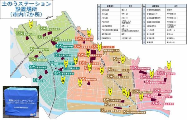 土のうステーションマップ