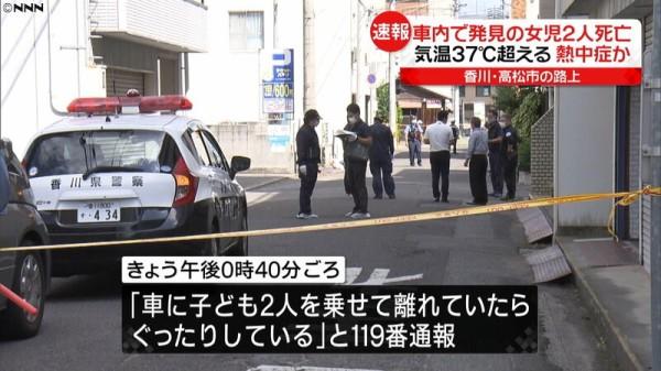 香川  女児二人車内放置死 26歳母親  駐車場から車を移動させてから心臓マッサージ  目撃証言 「目を見開いたまま唇は紫に」