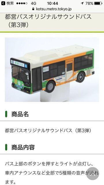 売り場 都 バス 定期