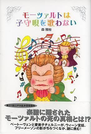 子守 歌 の モーツァルト