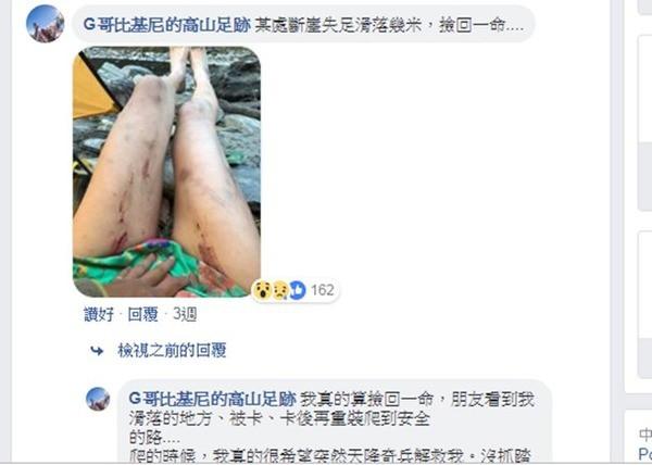 ビキニ姿で登山が有名な女性が滑落死  谷底で40時間以上生存も低体温症で死亡 台湾