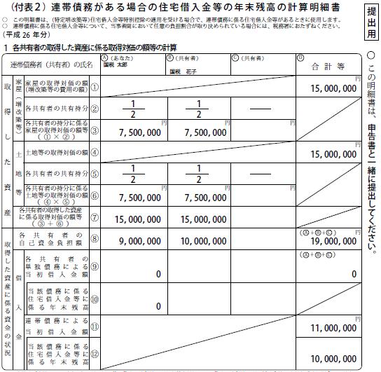 等 明細 残高 年末 書き方 書 の 連帯 債務 が の ある 住宅 の 計算 場合 借入金