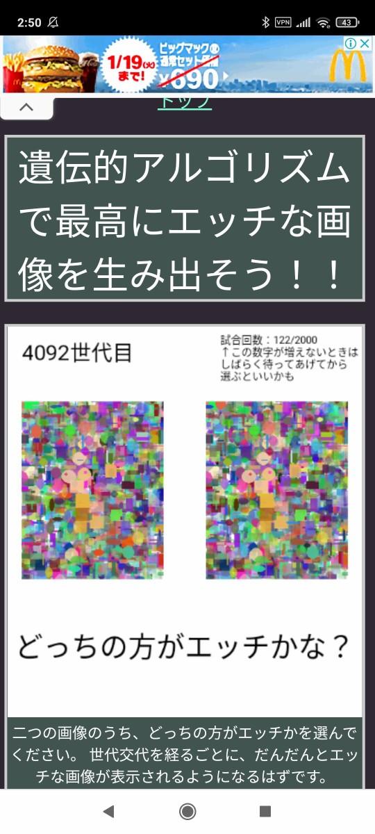 アルゴリズム 遺伝 えっち 的 遺伝的アルゴリズムで色気のある画像が生成されていく──究極の2択システム