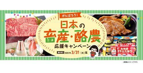 がんばろ う 日本 の 畜産 酪農 応援 キャンペーン 国産 黒毛 和牛 ロース ステーキ