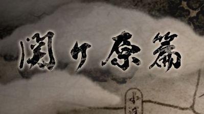 仁王 関ヶ原 木霊