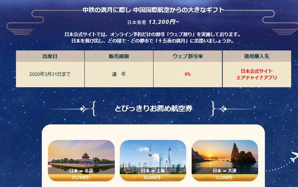 中国 国際 航空 マイル